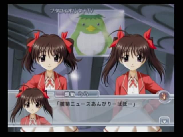 futakoi_game_002.JPG