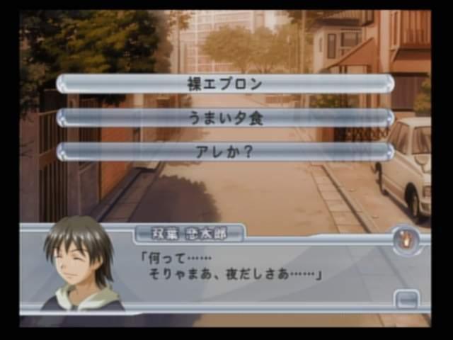futakoi_game_003.JPG