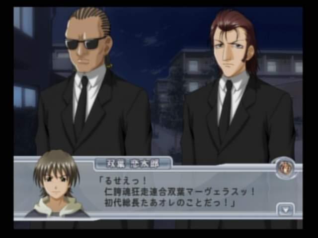 futakoi_game_004.JPG